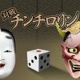 http://handy.koty.wiki/image/game/chinchi.jpg